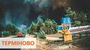 Масштабный лесной пожар в Северодонецке сгорели сотни домов, 7 погибших, 27 человек в больницах