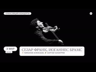 Трансляция концерта | Николай Алексеев, Сергей Хачатрян и ЗКР | Брамс и Франк
