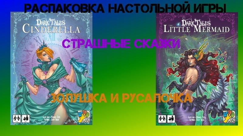 Распаковка настольной игры Страшные сказки Русалочка и Золушка