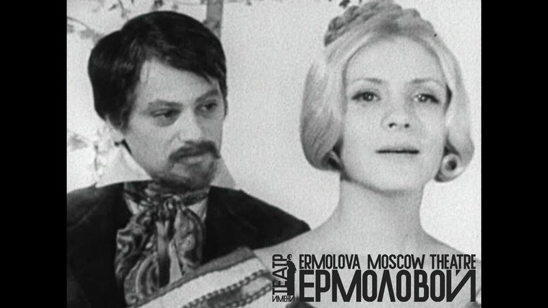 Месяц в деревне 1973 театр имени Ермоловой серия 2