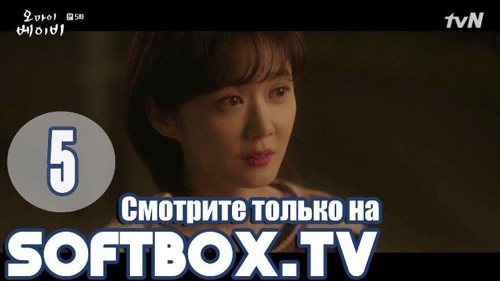 [Озвучка SOFTBOX] О, мой малыш 05 серия