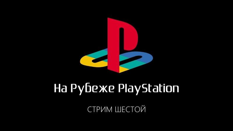 На рубеже PlayStation. Лето 2020. Стрим шестой