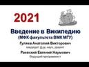 Видеопрезентация МФК МГУ Введение в Википедию 2021