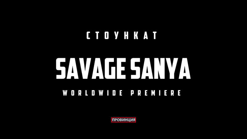 Стоункат SAVAGE SANYA TRAILER feat SECTOR ACETIC LADY