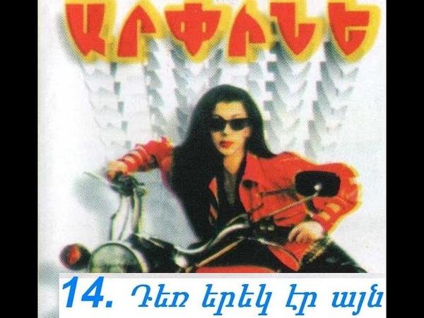 14 Արփինե Բեկջանյան Դեռ երեկ էր այն Աուդիո Arpine Bekjanyan Der erek er ayn Audio