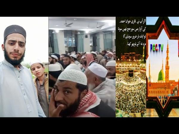 QariJawad ahmad Best Quran Recitation in the World and best voice 2021