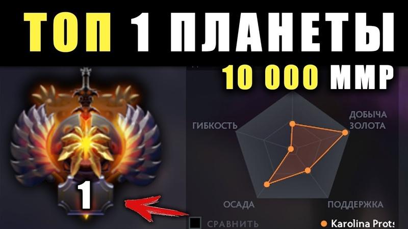 НОВЫЙ 10.000 ММР ИГРОК! Mikoto - ТОП 1 в 19 ЛЕТ! DOTA 2
