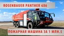 Пожарный аэродромный автомобиль Rosenbauer Panter (Гараж: супер-машины. Серия 1)