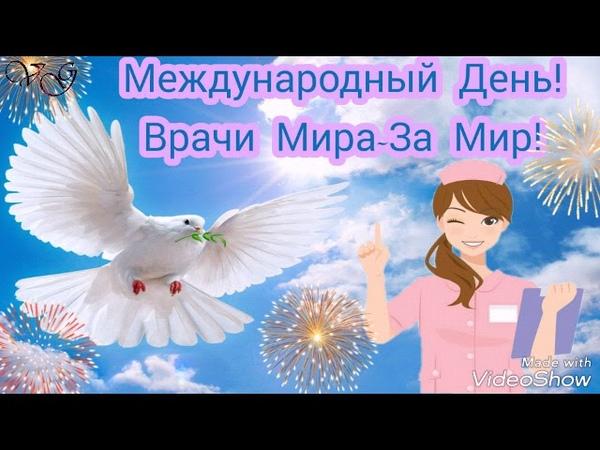 Врачи Мира За МИР 🌸Международный день Врачи мира за мир 🌸