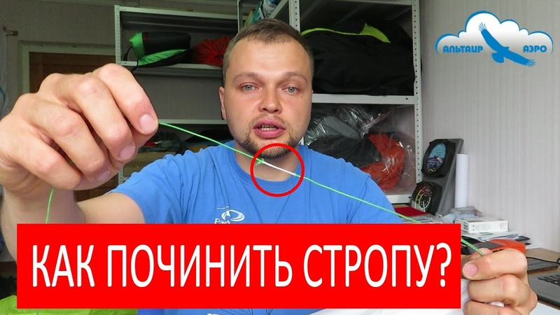 Как починить стропу параплана Накладываем бандаж на оплётку Ремонт стропы