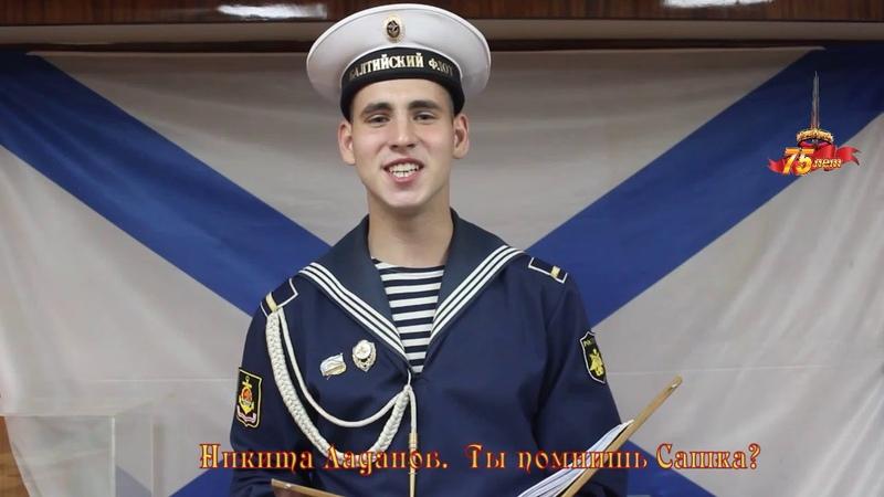 Ты помнишь Сашка - Никита Ладанов , Настойчивый