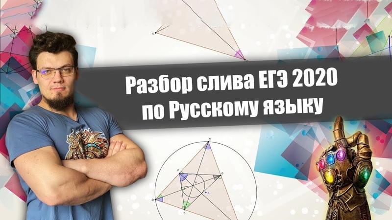 Разбор СЛИВА ЕГЭ-2020 по русскому языку