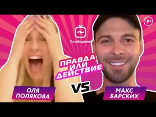 Правда или действие: Оля Полякова и Макс Барских