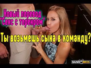 Nicole Aniston милфа Секс с тренером порно большие сиськи   секс с мамой, натянуул, оттрахал Секс Сиськи1 девушка красиво,