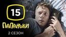 Сериал Папаньки 2 сезон Серия 15 КОМЕДИЯ 2020