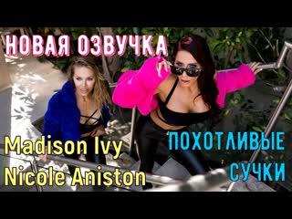 Madison Ivy, Nicole Aniston - Похотливые сучки (русские титры, brazzers,sex, porno,milf инцест мамка озвучка перевод на русском)