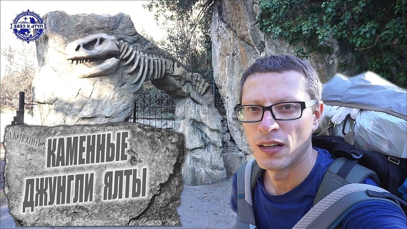 Каменные джунгли Ялты 500 км пешком по Крыму Часть 7