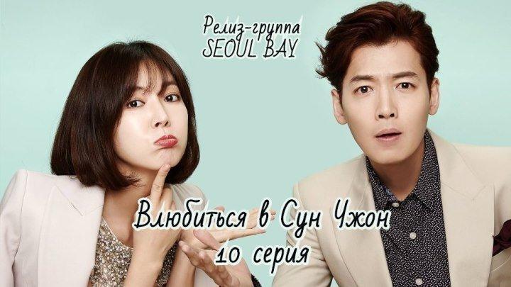 SEOUL BAY Влюбиться в Сун Чжон Fall in love with Soon Jung 10 серия озвучка 10