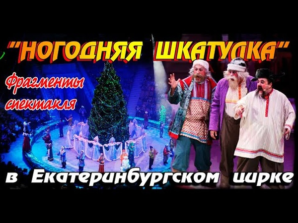 НОВОГОДНЯЯ ШКАТУЛКА в Екатеринбургском цирке (2012)