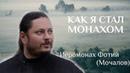 КАК Я СТАЛ МОНАХОМ ИЕРОМОНАХ ФОТИЙ МОЧАЛОВ