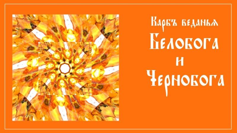 Покон Суть 01 Толкование карба веданья Белобога и Чернобога   Darshan meditation