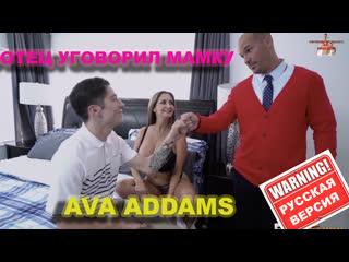 ПОРНО С ПЕРЕВОДОМ Ava Addams (big tits, big ass, milf,brazzers, мамки)трахнул мамку, большие сиськи, порно на русском