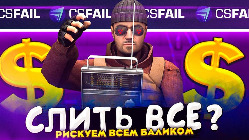 3 CSFAIL ВСЕ ИЛИ НИЧЕГО ОГРОМНЫЙ РИСК ЗАБРАЛ 180$