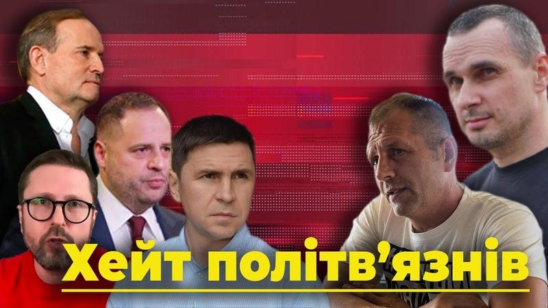 Как Офис президента и колорадские педерасты унижают героев Украины