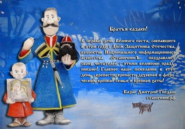 поздравительная открытка казаку сами можете увидеть