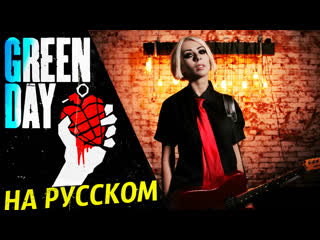 Green Day - Boulevard Of Broken Dreams (RUS COVER/ НА РУССКОМ КАВЕР)