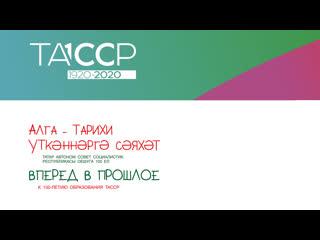 """Открытие выставки """"Вперед в прошлое: к 100-летию образования ТАССР"""""""