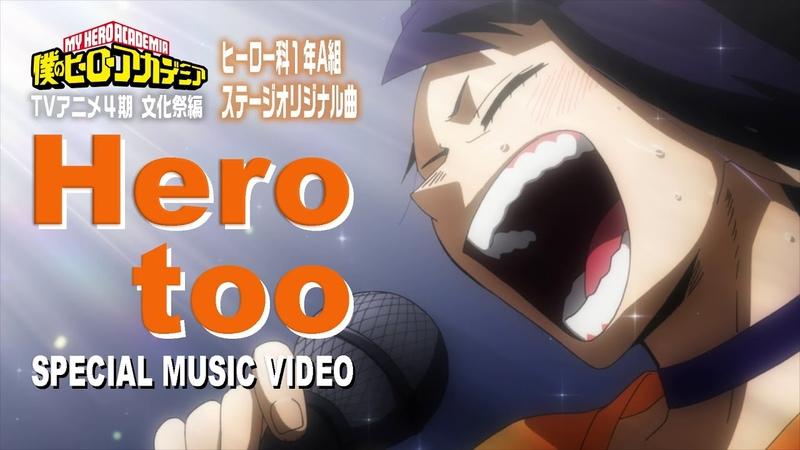 ヒロアカ「Hero too」ミュージックビデオ MV 雄英高校ヒーロー科1年A組 『僕