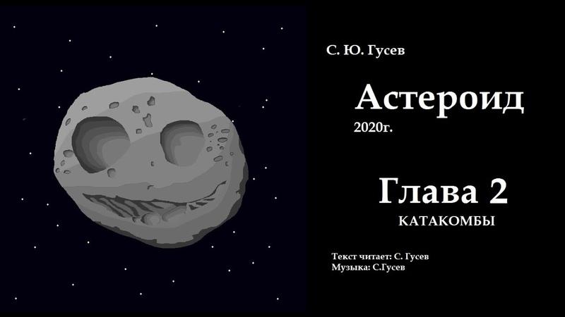 03 С Ю Гусев Астероид Глава 2