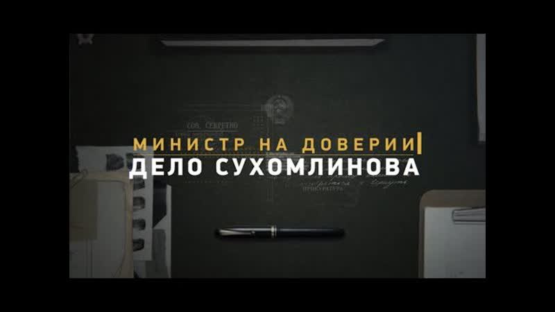 Министр на доверии Дело Сухомлинова 2014