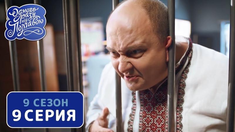Однажды под Полтавой Назад за решетку 9 сезон 9 серия Сериал 2020