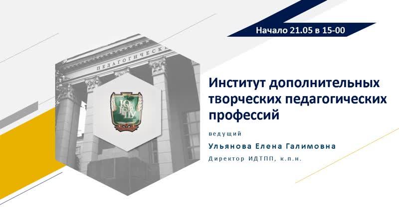 Прямая трансляция по вопросам поступления в институт дополнительных творческих педагогических профессий ЮУрГГПУ в 2020 году