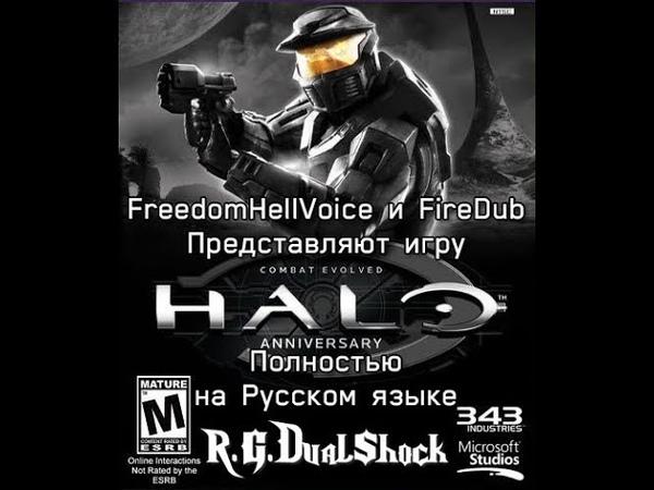 Halo Anniversary MCC Русская версия FreedomHellVoice Демонстрация