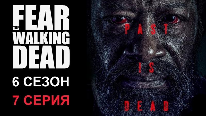 Обзор сериала Бойтесь ходячих мертвецов 6 сезон 7 серия