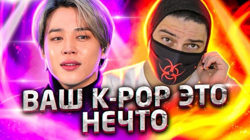 Обзор K Pop BTS Жестокие правила игры