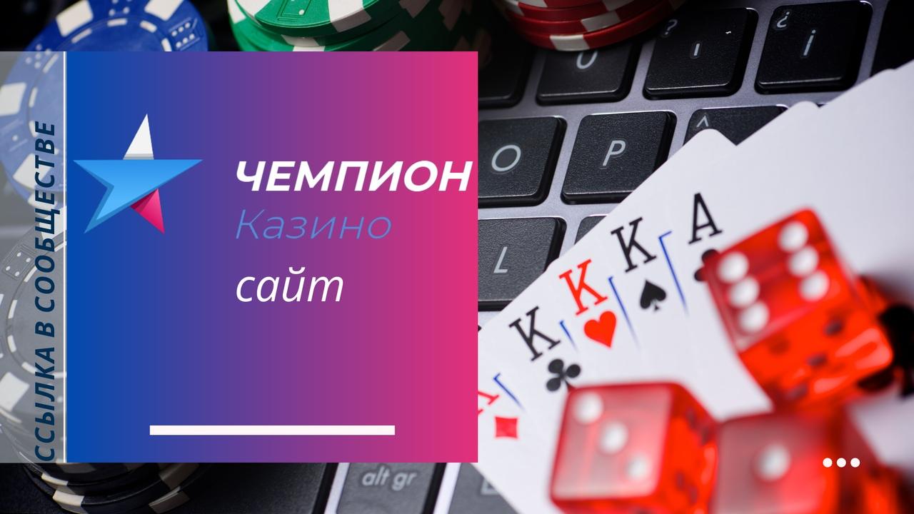 Афиша Екатеринбург Чемпион казино онлайн официальный сайт