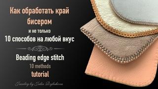 Как обработать край. Обработка края бисером, канителью, пайетками / Beading edge stitch. Tutorial