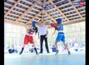 В честь Героя России! На базе отдыха «Дружба» стартовал открытый турнир по боксу памяти Олега Лоськова