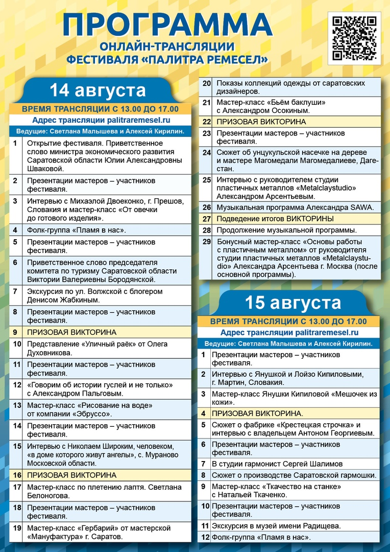 Опубликована онлайн-программа Всероссийского фестиваля «Палитра ремесел»