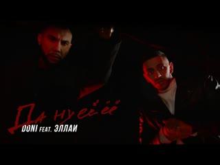 Премьера клипа! Doni feat. Эллаи - Да ну е () ft. Дони и