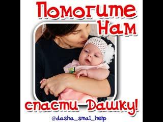 LIVE в помощь Дашеньке Шепетовской.  Вместе мы сделаем невозможное!