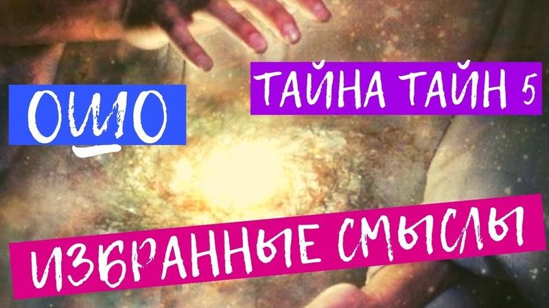 ОШО ТАЙНА ТАЙН 5 Новая Аудиокнига Ошо от Nikosho Беседы по трактату Лу Цзы Секрет золотого цветка