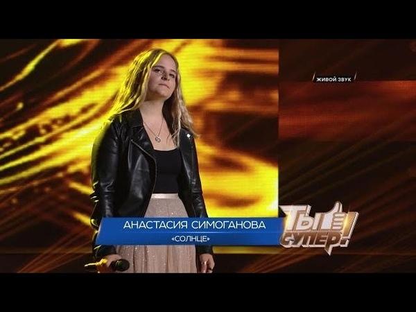 Ты супер!. Четвертый сезон победительница суперсезона Анастасия Симоганова. Солнце