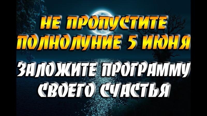 Не пропустите Полнолуние и Лунное Затмение 5 июня 2020 заложите программу своего счастья