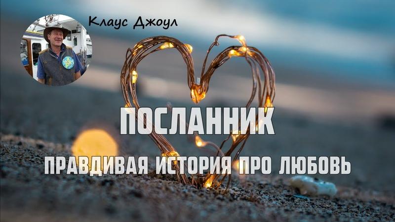 Клаус Джоул Посланник Правдивая история про любовь