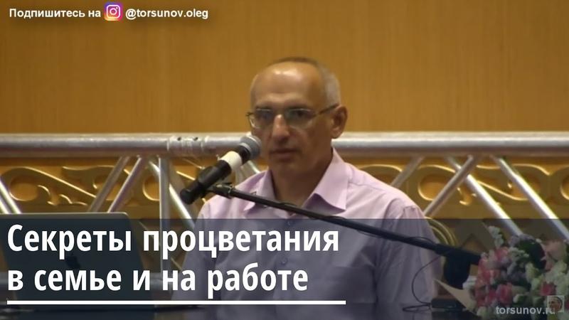 Секреты процветания в семье и на работе Торсунов О.Г. 25.08.2019 Алматы
